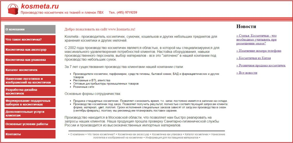 Скриншот старой версии веб-сайта Kosmeta